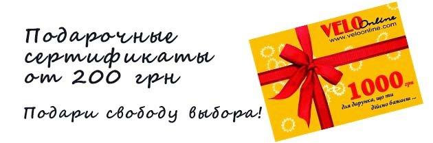 Подарочный сертификат VeloOnline 1000 грн