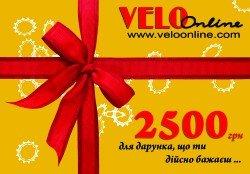 Подарочный сертификат 2500 грн